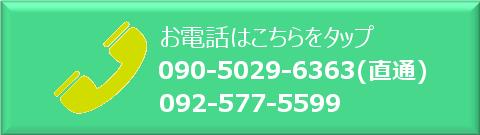 福岡の電話