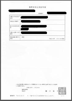 支配人登記事項証明書
