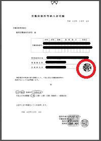 雇用保険料納入証明書