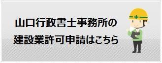 建設許可サポート福岡
