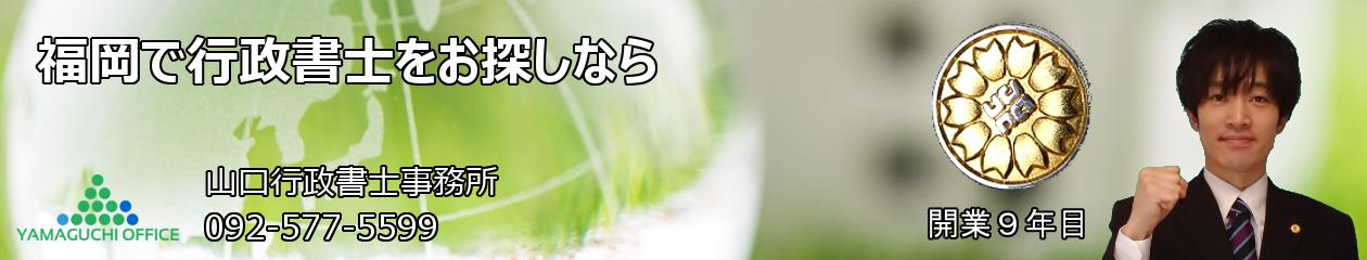 山口行政書士事務所|福岡