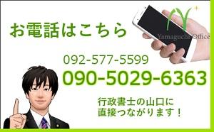 Call:090-5029-6363